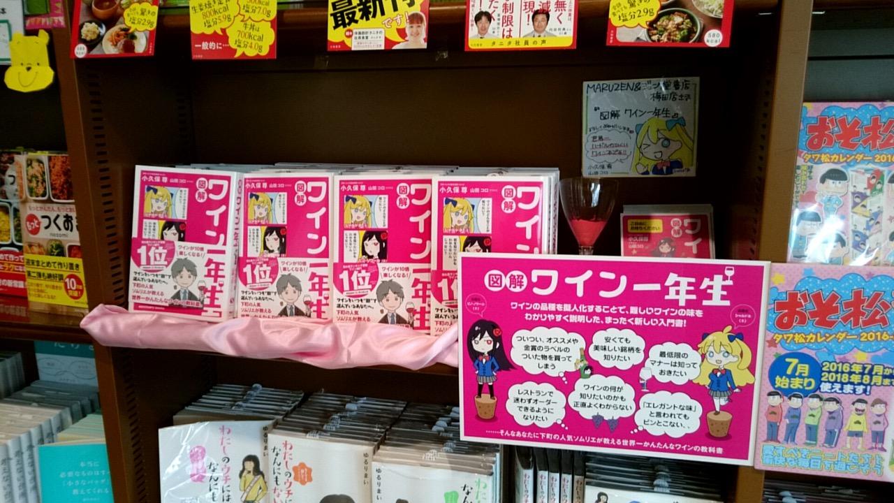 丸善&ジュンク堂書店梅田店